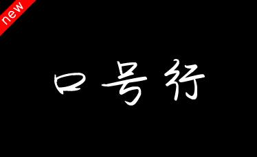 乐天堂官方网站口号行体简