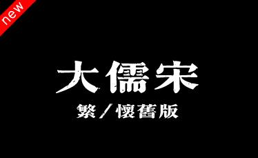 乐天堂官方网站大儒宋体繁-怀旧版