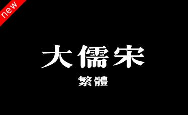 乐天堂官方网站大儒宋体繁