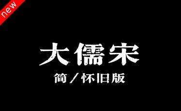 乐天堂官方网站大儒宋体简-怀旧版