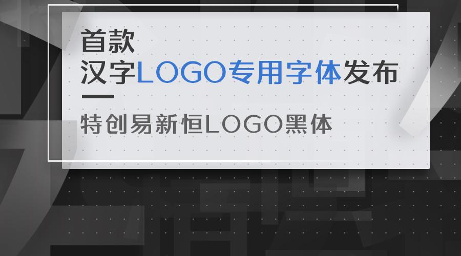 为特创易定制开发字库-特创易新恒LOGO美黑