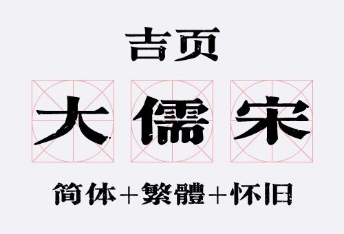 乐天堂官方网站大儒宋系列字体上线了