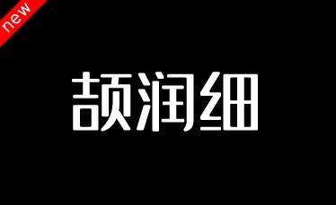 乐天堂官方网站颉润细体简