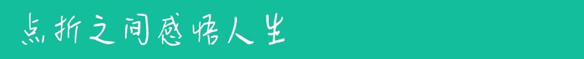 新叶念体-(免费字体)