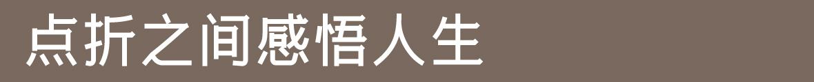 乐天堂官方网站革命大黑体简